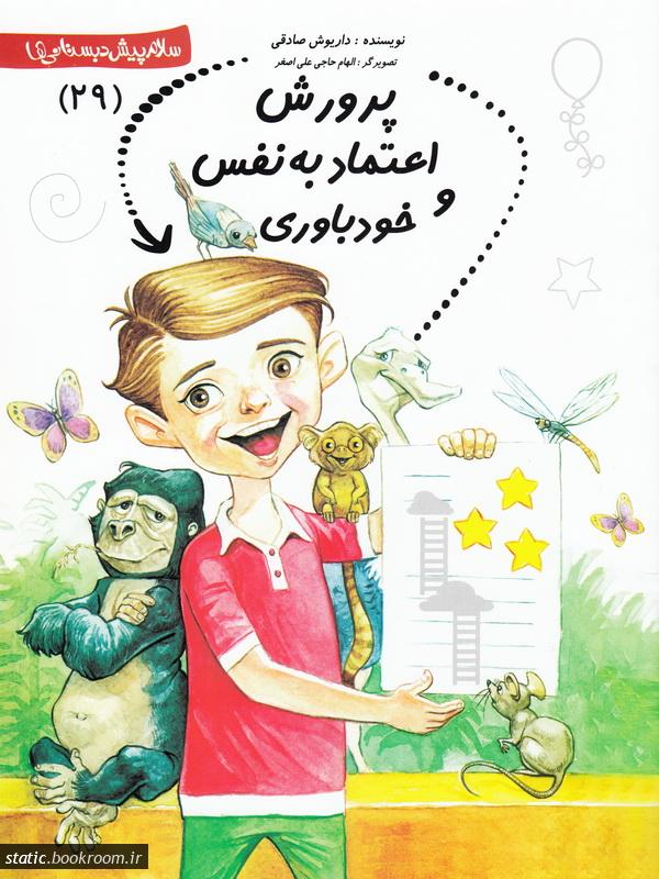 سلام پیش دبستانی ها 29: پرورش اعتماد به نفس و خودباوری