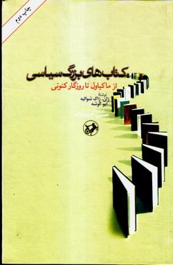 کتاب های بزرگ سیاسی: از ماکیاول تا روزگار کنونی