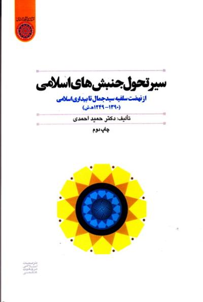 سیر تحول جنبش های اسلامی: از نهضت سلفیه سید جمال تا بهار عربی (1249 - 1390 ه ش)