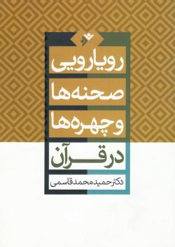 رویارویی صحنه ها و چهره ها در قرآن