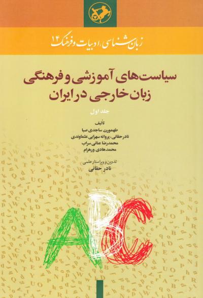 سیاست های آموزشی و فرهنگی زبان خارجی در ایران
