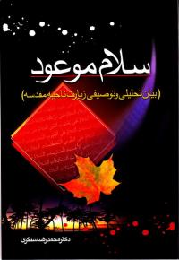 سلام موعود: بیان تحلیلی و توصیفی از زیارت ناحیه مقدسه