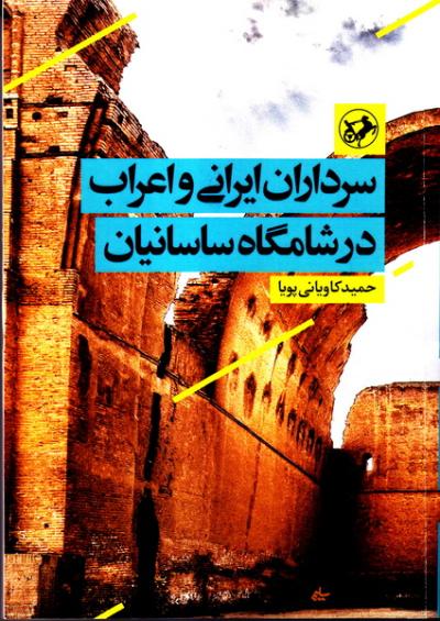 سرداران ایرانی و اعراب در شامگاه ساسانیان