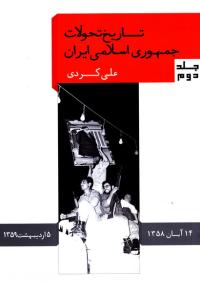 تاریخ تحولات سیاسی جمهوری اسلامی ایران - جلد دوم