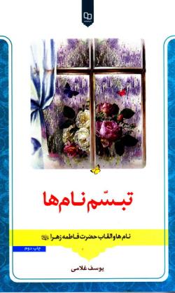 تبسم نام ها: نام ها و القاب حضرت فاطمه سلام الله علیها
