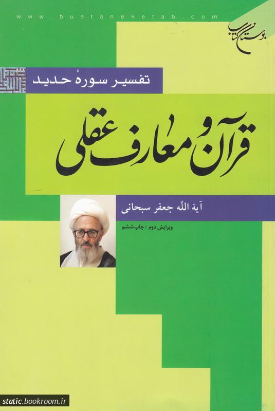 قرآن و معارف عقلی: تفسیر سوره حدید