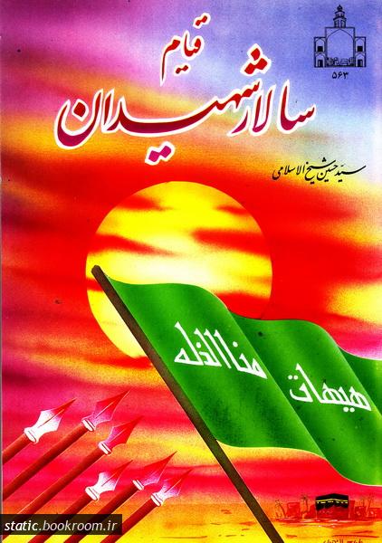 قیام سالار شهیدان