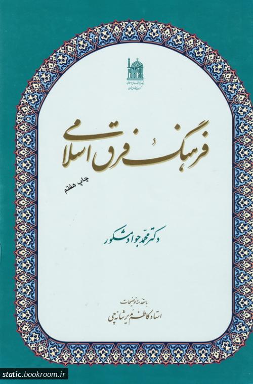فرهنگ فرق اسلامی