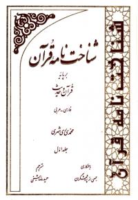 شناخت نامه قرآن بر پایه قرآن و حدیث - جلد اول