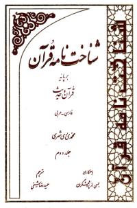 شناخت نامه قرآن بر پایه قرآن و حدیث - جلد دوم