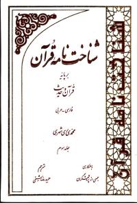 شناخت نامه قرآن بر پایه قرآن و حدیث - جلد سوم