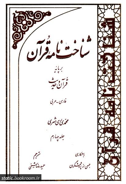 شناخت نامه قرآن بر پایه قرآن و حدیث - جلد چهارم