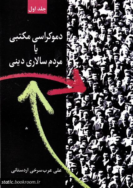 دموکراسی مکتبی یا مردم سالاری دینی - جلد اول