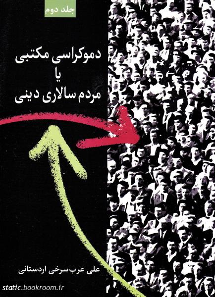 دموکراسی مکتبی یا مردم سالاری دینی ( دوره دو جلدی)