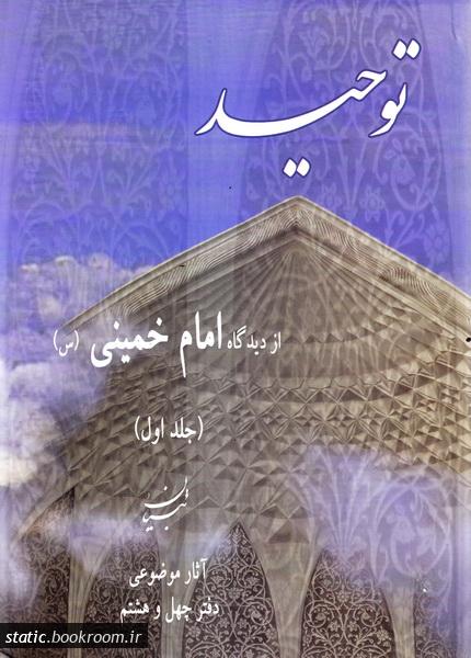 توحید از دیدگاه امام خمینی (س) - جلد اول