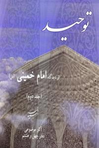 توحید از دیدگاه امام خمینی (س) - جلد دوم