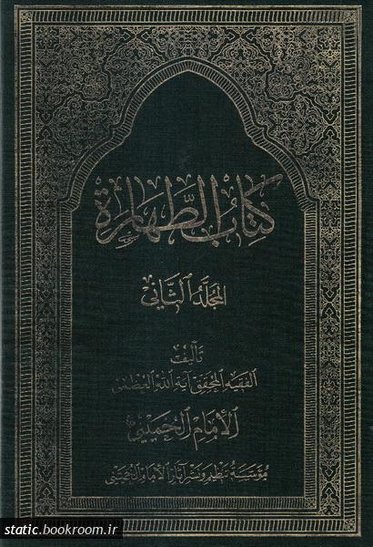 کتاب الطهاره - جلد دوم