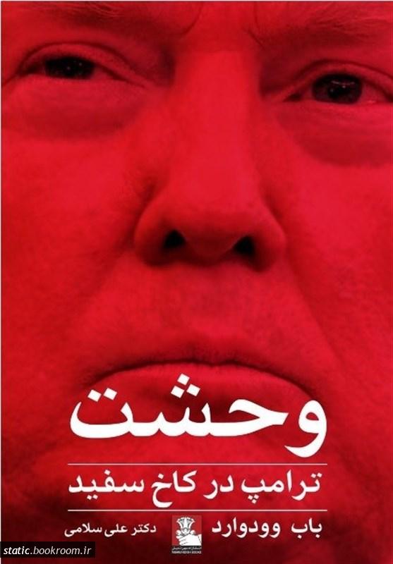 ترجمه فارسی «وحشت» در ایران منتشر شد