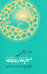 صوفیانه ها و عارفانه ها (تاریخ تحلیلی پنج هزار سال ادبیات داستانی ایران)