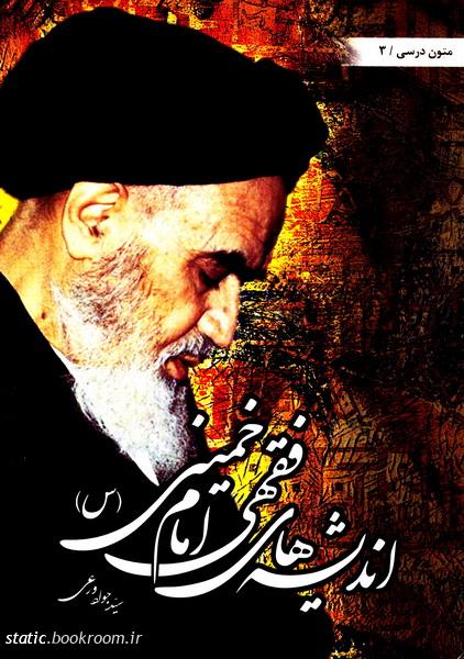 اندیشه های فقهی امام خمینی (س)