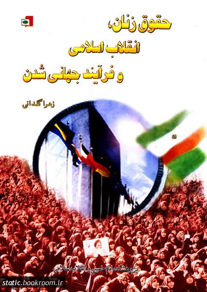 حقوق زنان: انقلاب اسلامی و فرآیند جهانی شدن