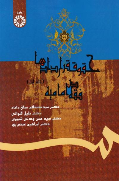 حقوق قراردادها در فقه امامیه - جلد اول