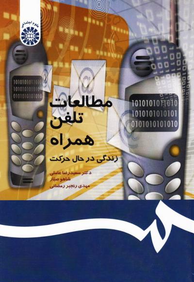 مطالعات تلفن همراه: زندگی در حال حرکت