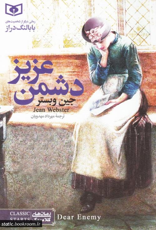 رمان کلاسیک جوان 2: دشمن عزیز