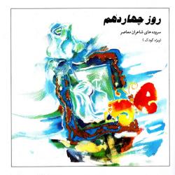 روز چهاردهم: سروده های شاعران معاصر