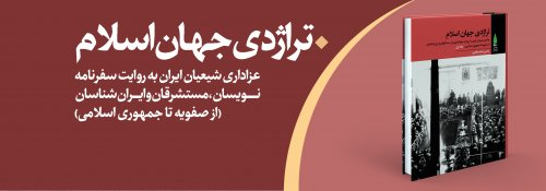 انتشار مجموعه سه جلدی «تراژدی جهان اسلام»