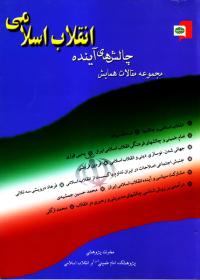 مجموعه مقالات همایش چالشهای آینده انقلاب اسلامی