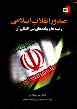 صدور انقلاب اسلامی: زمینه ها و پیامدهای بین المللی آن