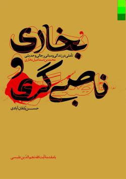 بخاری و ناصبی گری: تاملی در زندگی و مبانی رجالی و حدیثی محمد بن اسماعیل بخاری