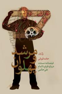 مرشد و پهلوان: فیلمنامه مستند درباره فیلم ناتمام علی حاتمی