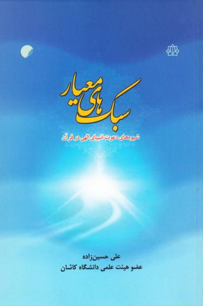 سبک های معیار: شیوه های دعوت انبیای الهی در قرآن با تاکید بر دیدگاه علامه طباطبایی