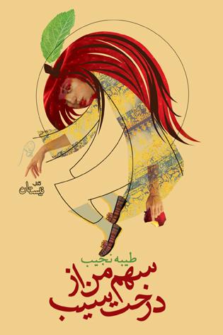 سهم من از درخت سیب: مجموعه داستان