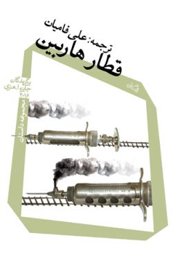 قطار هاربین: مجموعه داستان برگزیدگان جایزه ا. هنری 2016