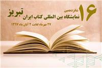 استقبال از کتاب «فرنگیس» در نمایشگاه کتاب تبریز