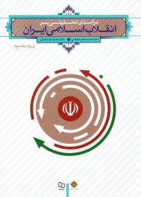 درآمدی تحلیلی بر انقلاب اسلامی ایران