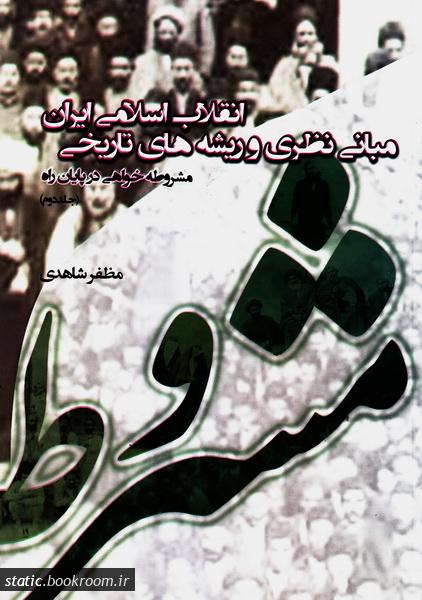 مبانی نظری و ریشه های تاریخی انقلاب اسلامی ایران - جلد دوم