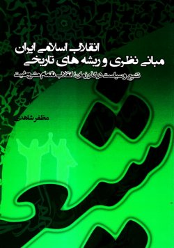 مبانی نظری و ریشه های تاریخی انقلاب اسلامی ایران (دوره سه جلدی)