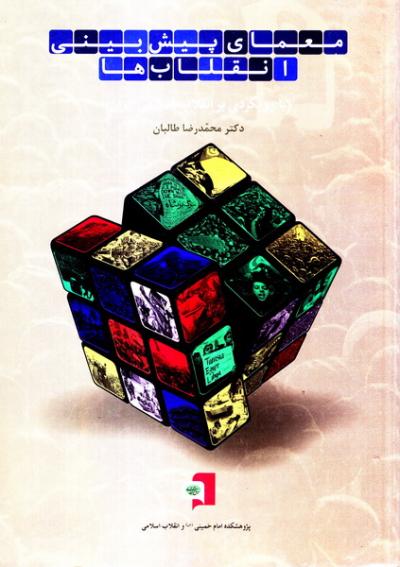 معمای پیش بینی انقلاب ها (با رویکردی بر انقلاب اسلامی ایران)