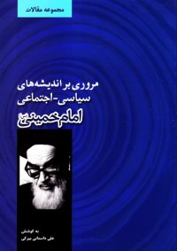 مروری بر اندیشه های سیاسی - اجتماعی امام خمینی (س)