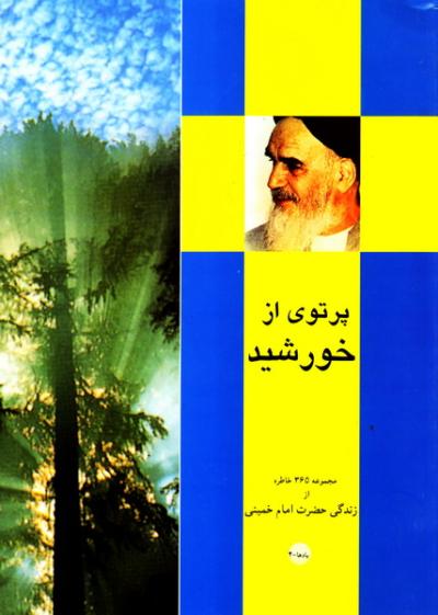 پرتوی از خورشید: خاطراتی از دوران زندگی امام خمینی (ره)