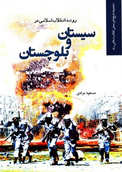 روند انقلاب اسلامی در سیستان و بلوچستان