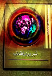 تبریز در انقلاب