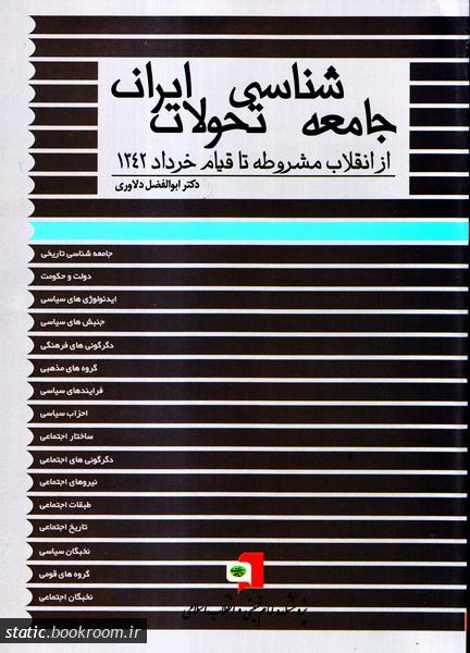 جامعه شناسی تحولات ایران: از انقلاب مشروطه تا قیام خرداد 1342