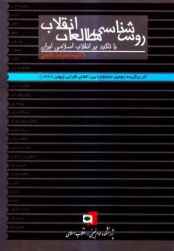 روش شناسی مطالعات انقلاب با تاکید بر انقلاب اسلامی ایران