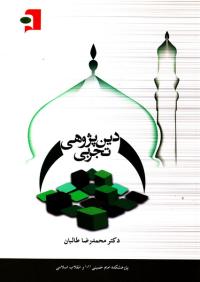 دین پژوهی تجربی (پژوهش هایی در شناخت حیات اجتماعی دین در ایران)