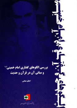 بررسی الگوهای گفتاری امام خمینی و مبانی آن در قرآن و حدیث